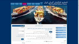 اتحادیه کارگزاران گمرکی ایران