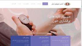 انجمن نفرولوژی ایران