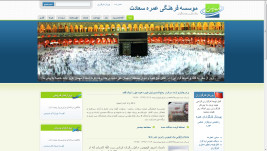 موسسه فرهنگی عمره سعادت